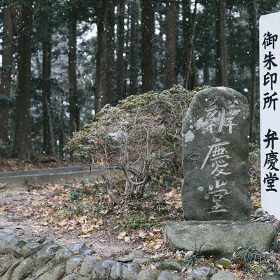 「中尊寺弁慶堂の御朱印所の立札」の写真素材