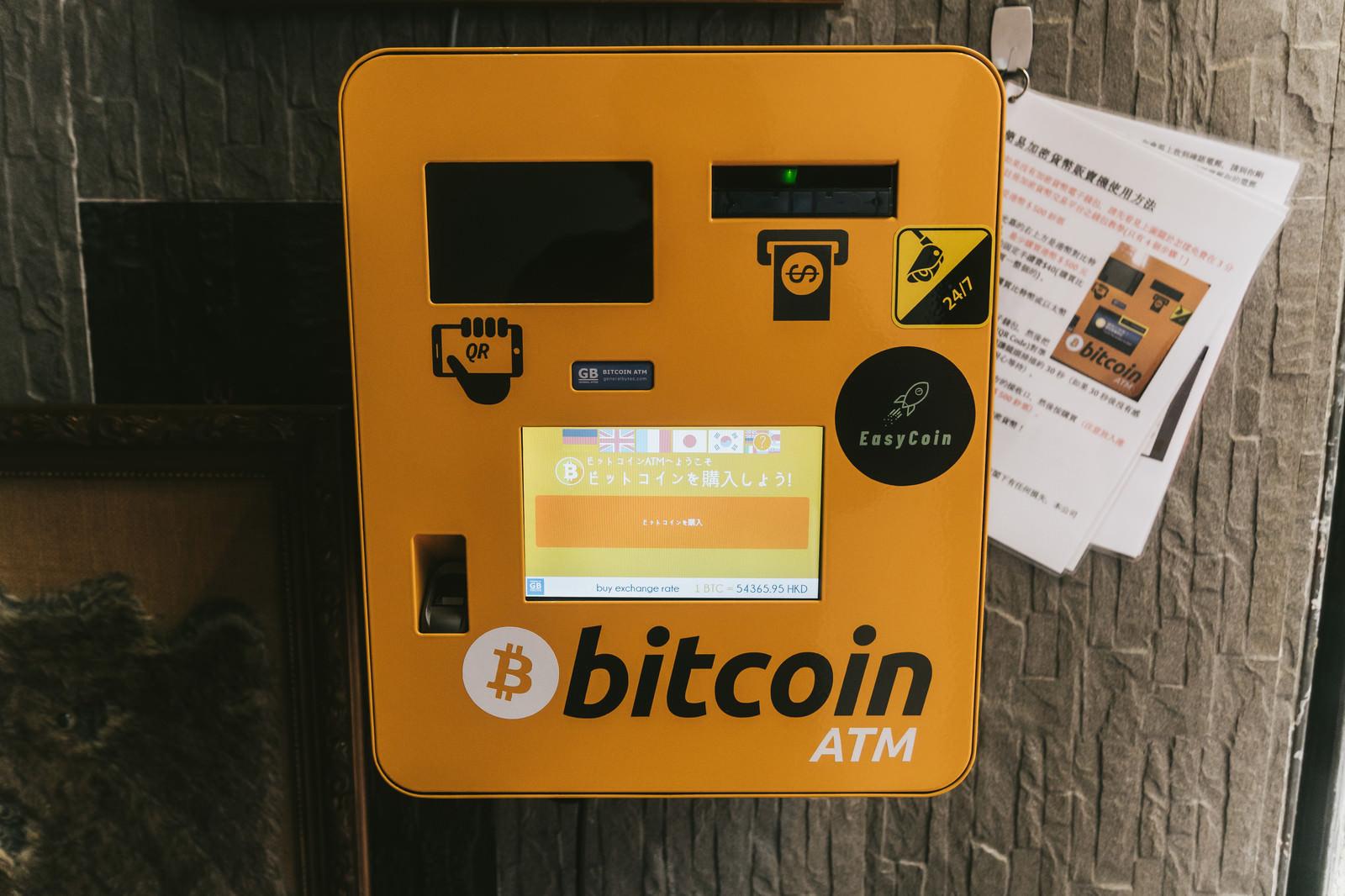 「bitcoinが手軽に使えるATM」の写真