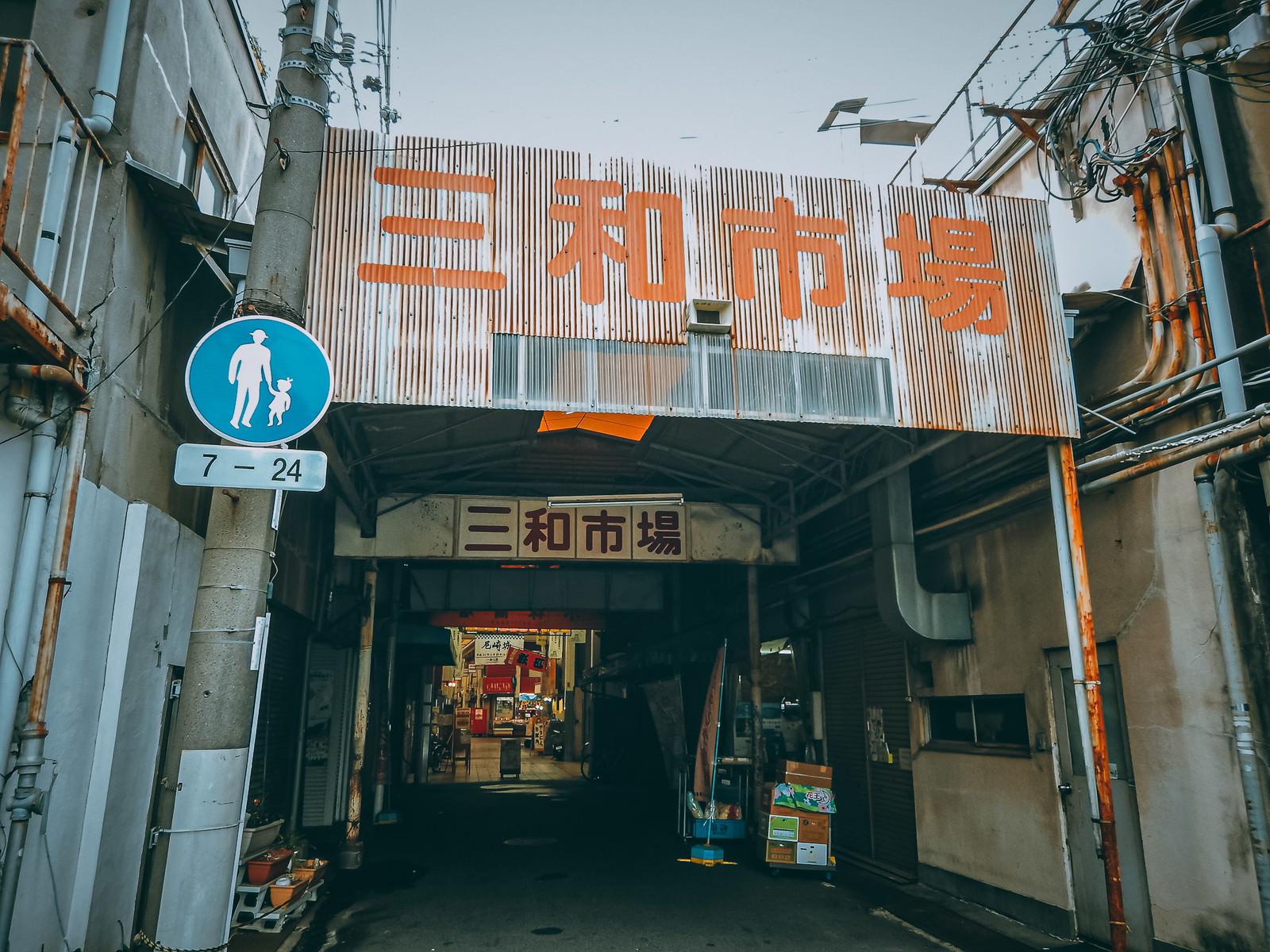 「三和市場(尼崎横丁)の入り口」の写真