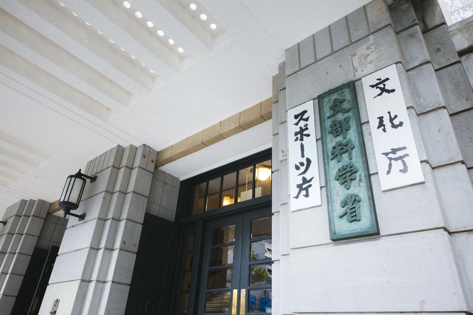 「文部科学省(スポーツ庁、文化庁)の入り口」の写真