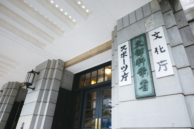 文部科学省(スポーツ庁、文化庁)の入り口の写真