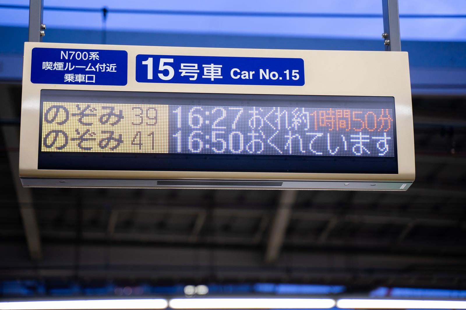 「のぞみ(新幹線)におくれが出てますのぞみ(新幹線)におくれが出てます」のフリー写真素材を拡大