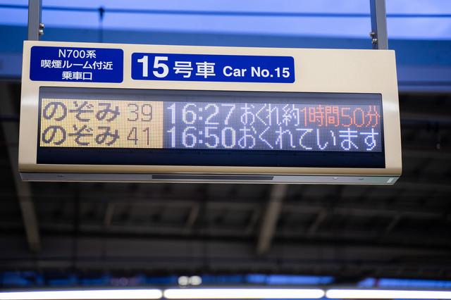 のぞみ(新幹線)におくれが出てますの写真