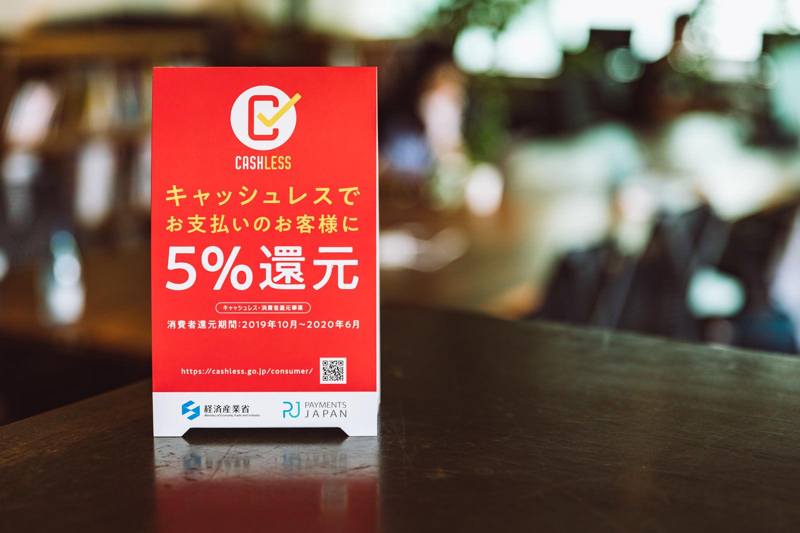 「キャッシュレスでお支払いのお客様に5%還元」の写真