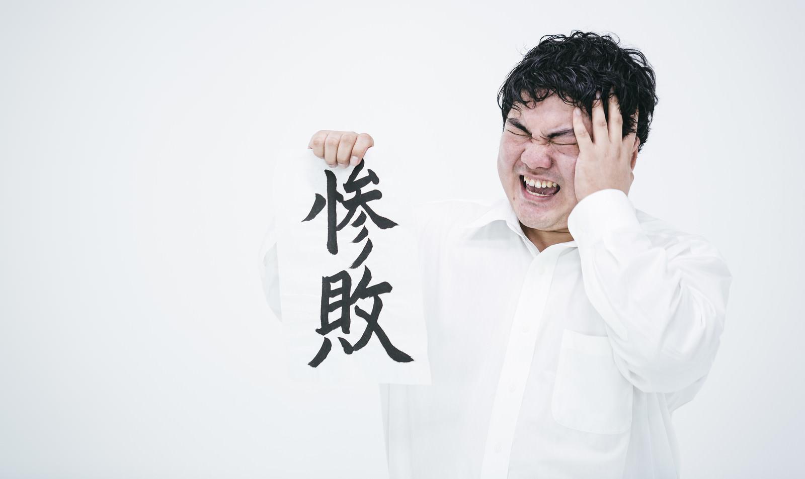 「悔しいけど惨敗」の写真[モデル:段田隼人]