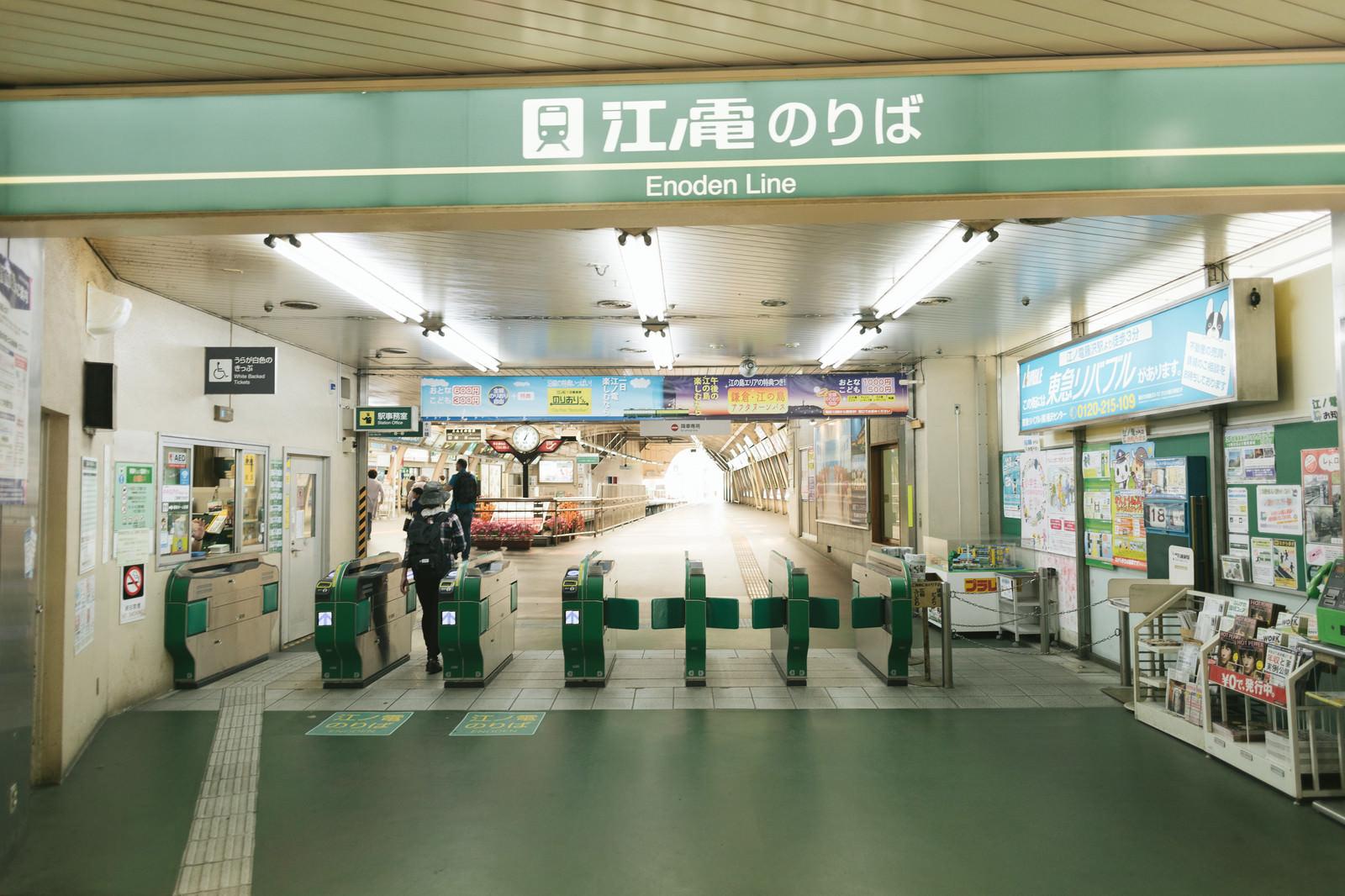 「江ノ電のりば改札前(藤沢駅) | 写真の無料素材・フリー素材 - ぱくたそ」の写真