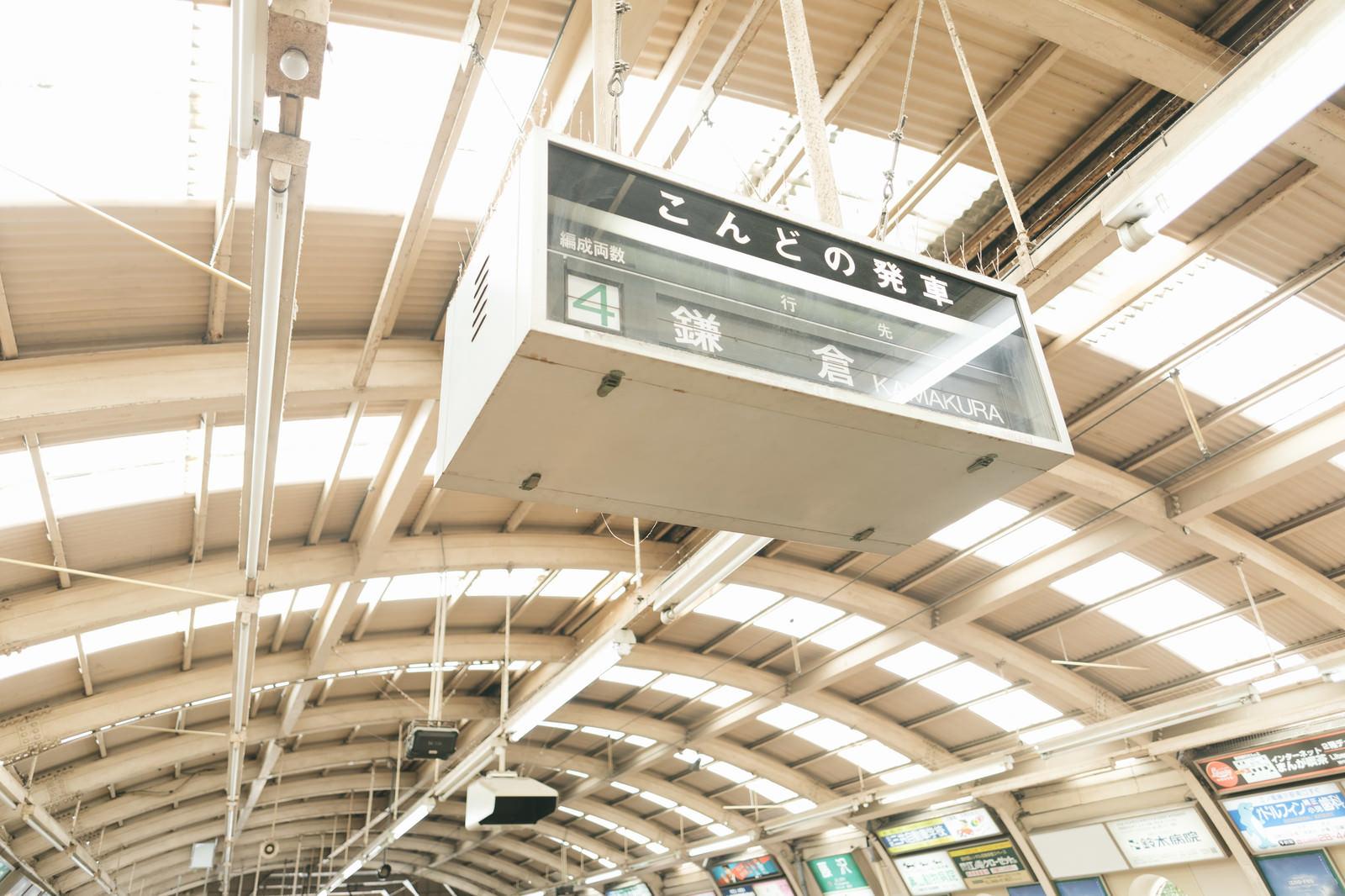 「こんどの発車「鎌倉」」の写真