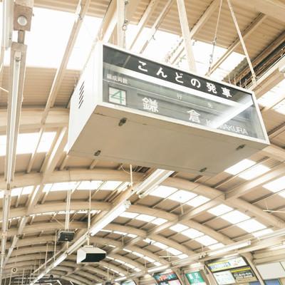 「こんどの発車「鎌倉」」の写真素材