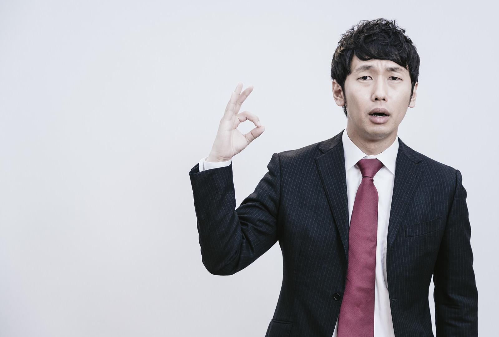 「OKサインを出す主任の男性   写真の無料素材・フリー素材 - ぱくたそ」の写真[モデル:大川竜弥]