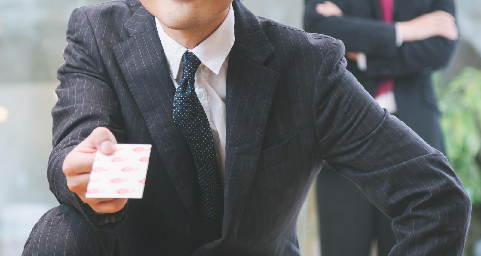 「取引先の子供にお年玉をあげました。経費として認められますか?」の写真