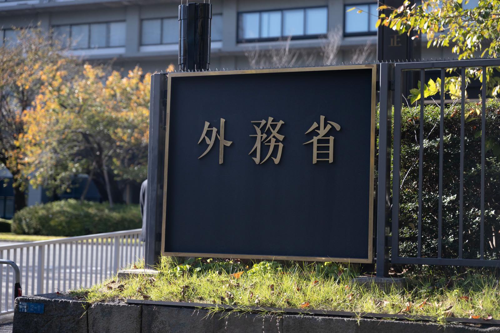 「外務省の入り口に設置してある看板」の写真