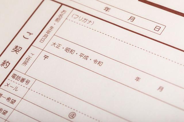 生年月日の記入欄に令和が追加された書類の写真