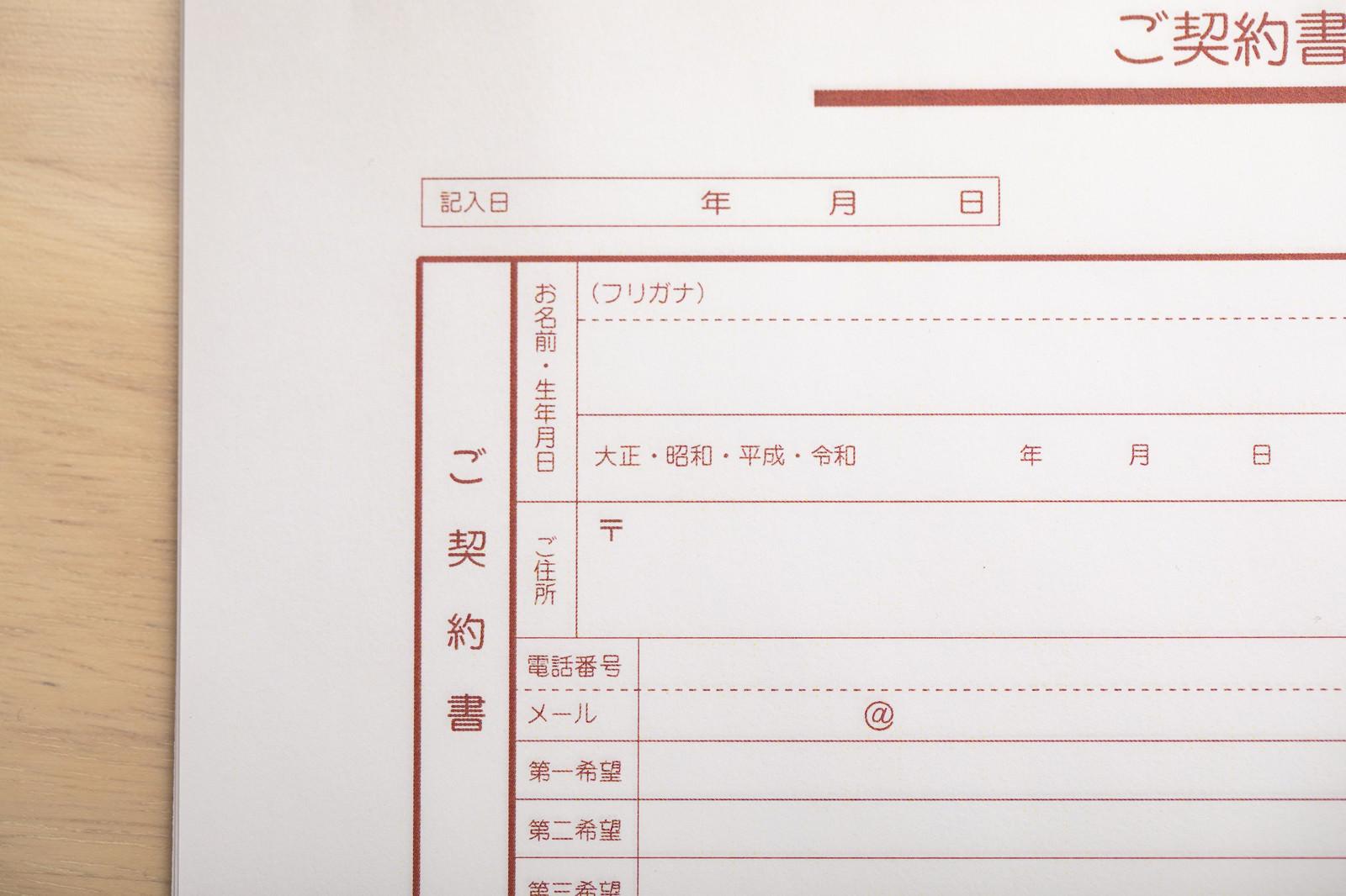 「新元号「令和」対応の契約書」の写真