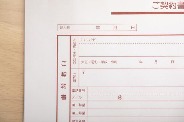 新元号「令和」対応の契約書の写真