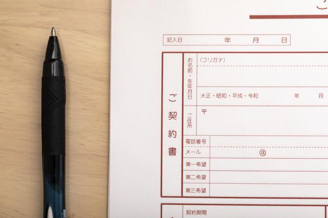 生年月日の記入欄が和暦(大正・昭和・平成・令和)の写真