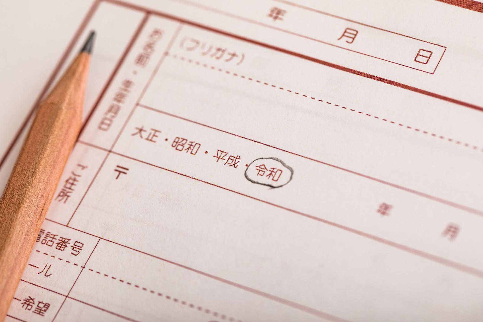 「生年月日欄の令和を丸で囲む」の写真