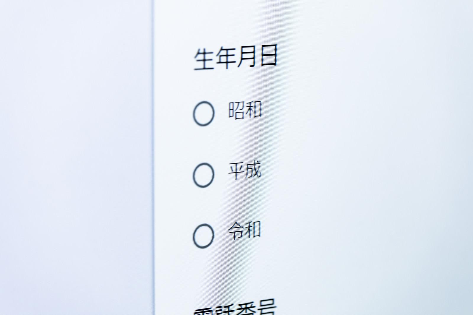 「令和の項目が追加されたラジオボックス」の写真