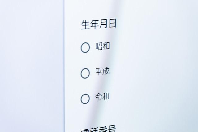 令和の項目が追加されたラジオボックスの写真