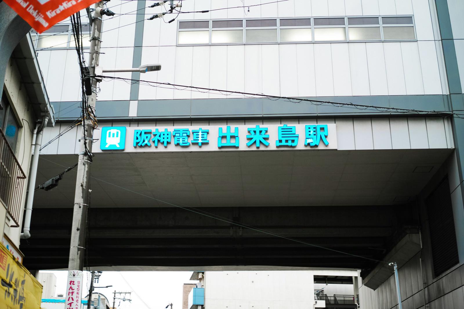 「阪神電車 出来島駅」の写真