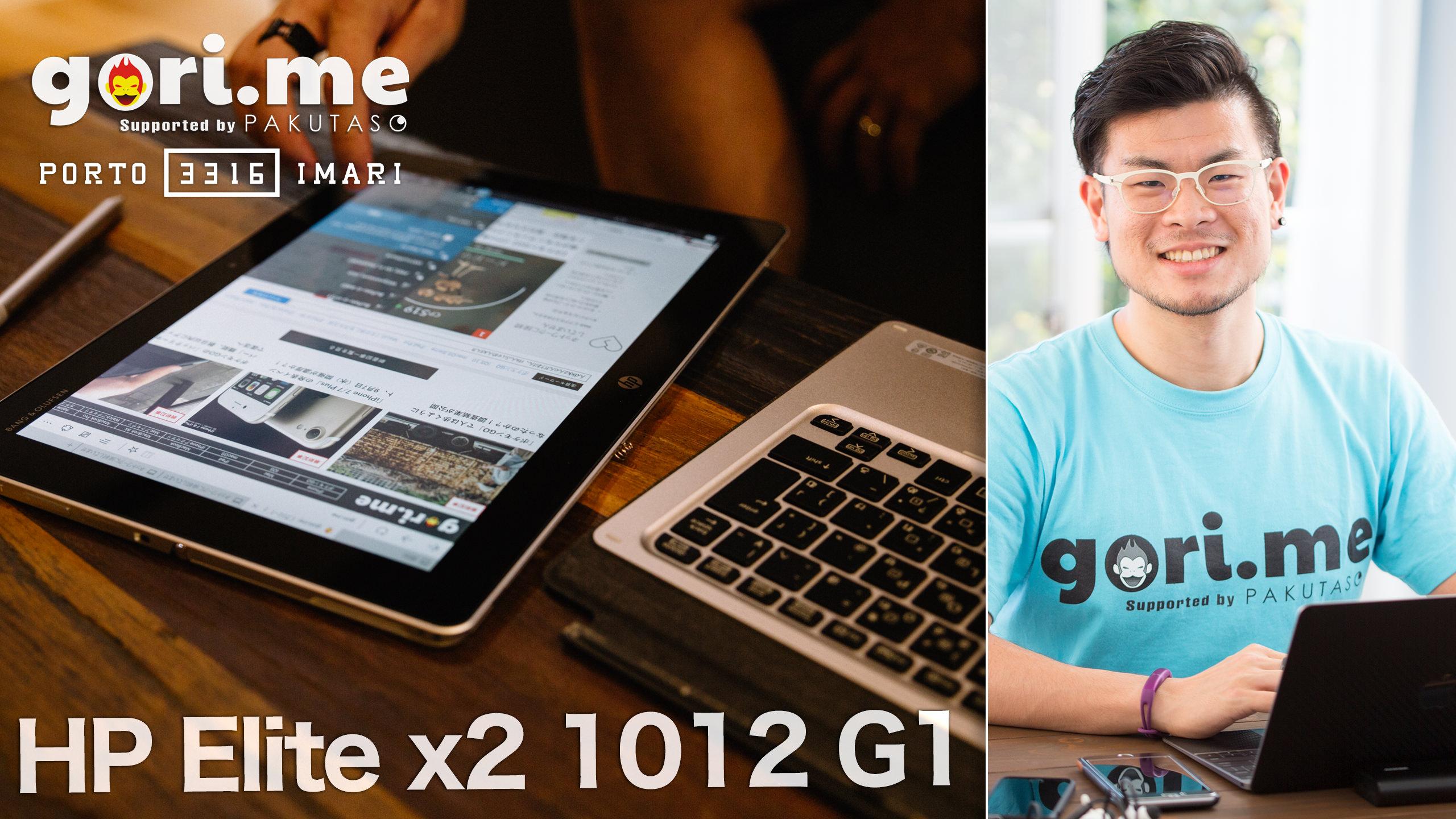 取り外し可能な万能タブレット「HP Elite x2 1012 G1 」はどうだった?