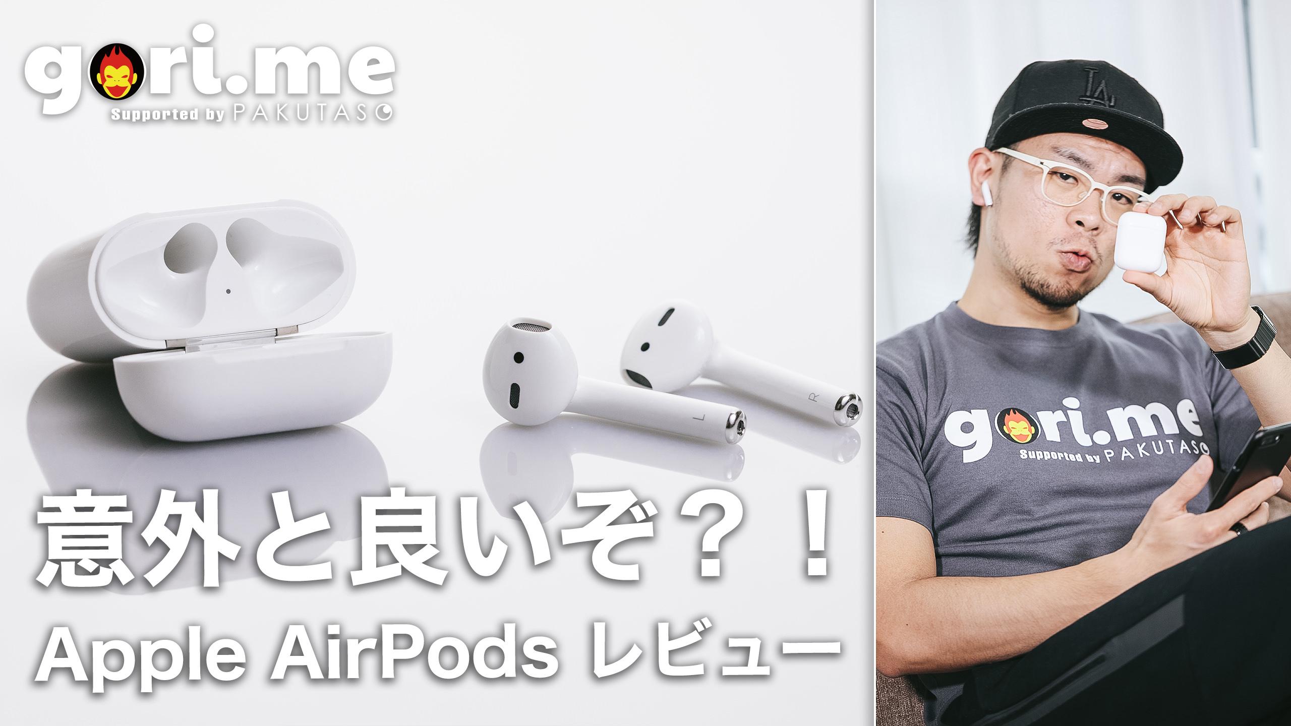 ヘドバンで首を痛めても落下しないイヤホン「AirPods」レビュー