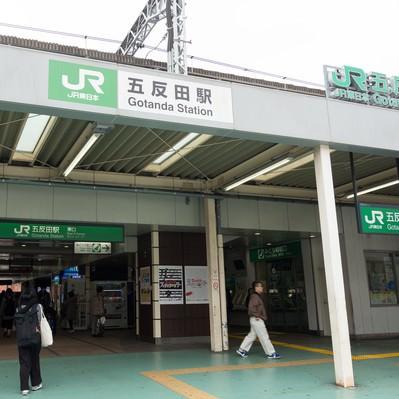 「JR五反田駅」の写真素材