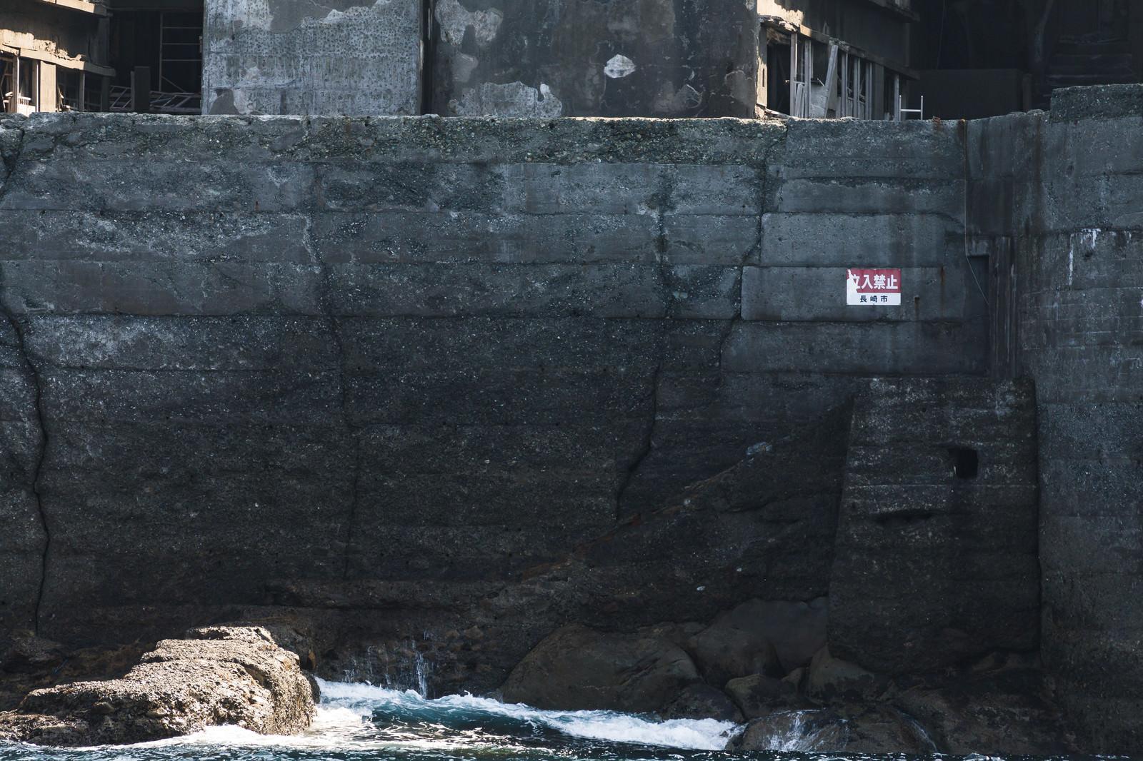 「軍艦島のひび割れた防波堤」の写真