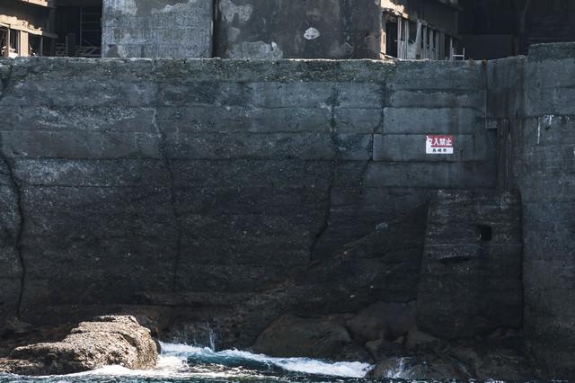 軍艦島のひび割れた防波堤の写真