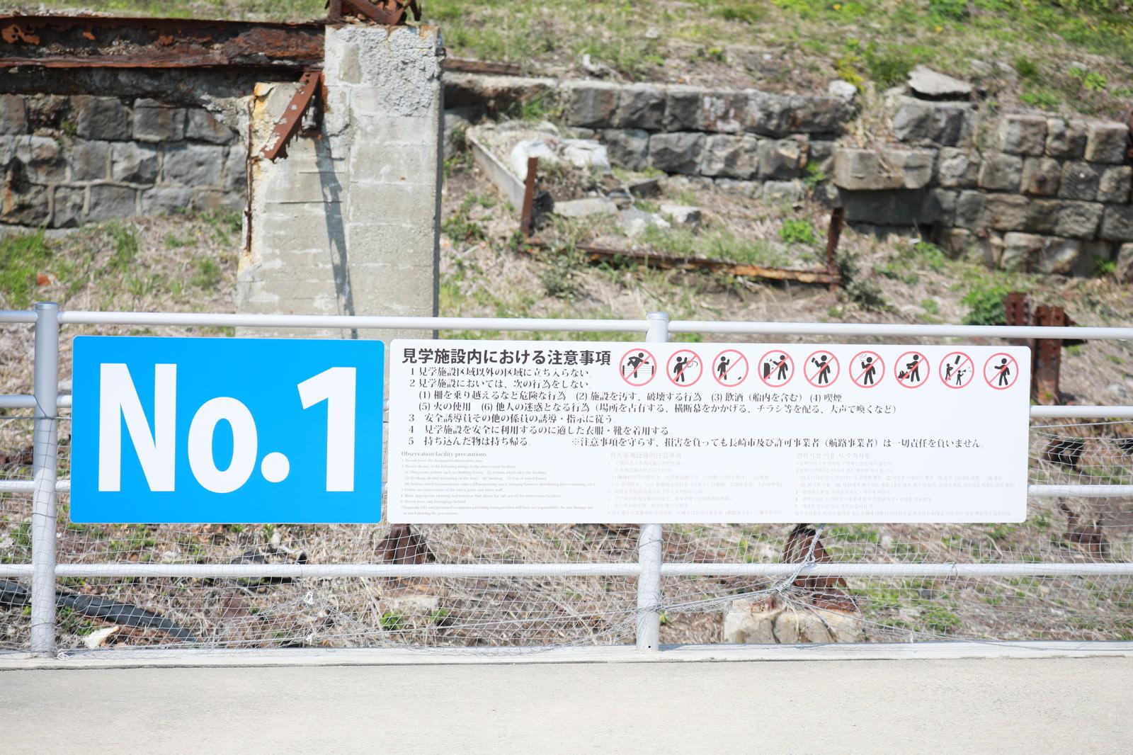 「見学施設内における注意事項(軍艦島)」の写真