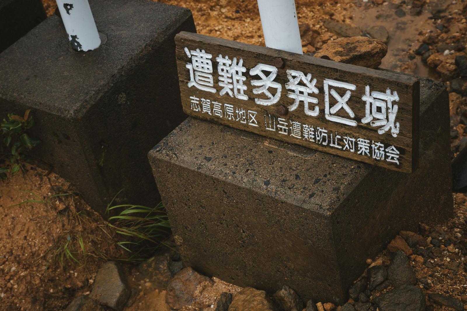 「小串鉱山入口に設置された「遭難多発区域」の看板」の写真