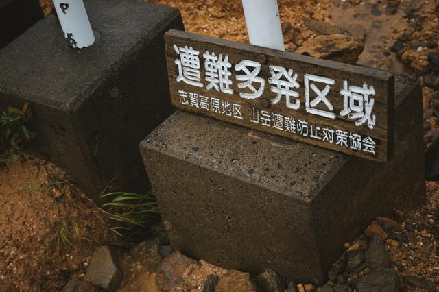 小串鉱山入口に設置された「遭難多発区域」の看板の写真