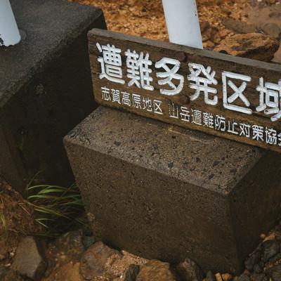「小串鉱山入口に設置された「遭難多発区域」の看板」の写真素材