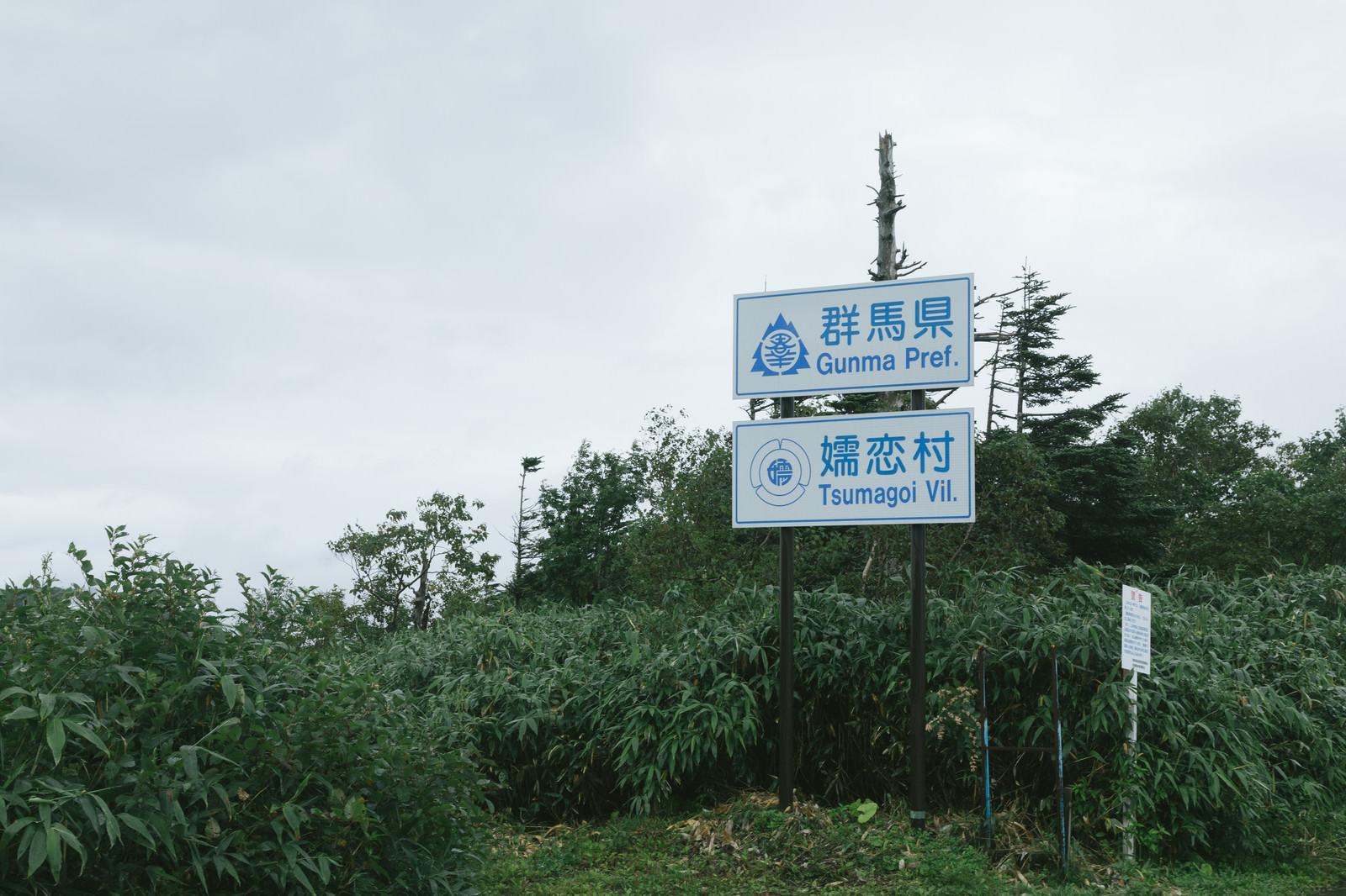 「群馬県、嬬恋村の看板」の写真