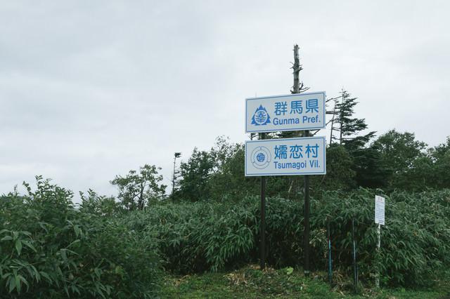 群馬県、嬬恋村の看板の写真