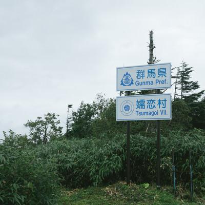 「群馬県、嬬恋村の看板」の写真素材