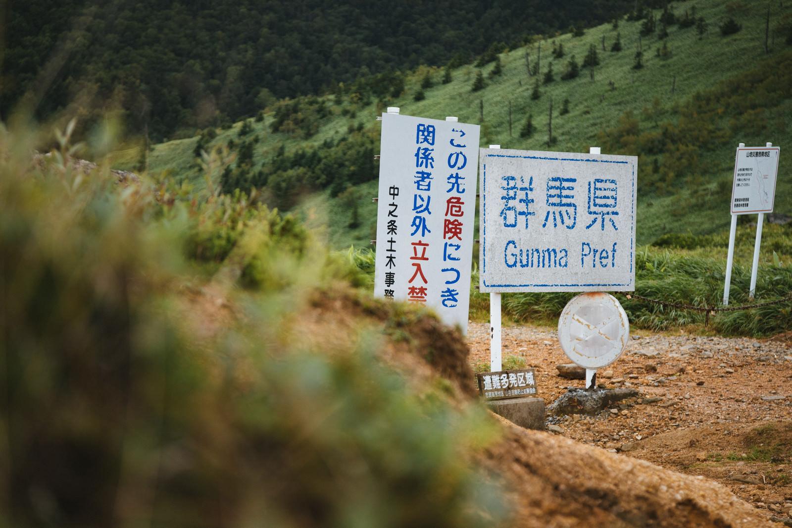 「小串鉱山へ向かう道中に設置された立ち入り禁止の看板(毛無峠)」の写真