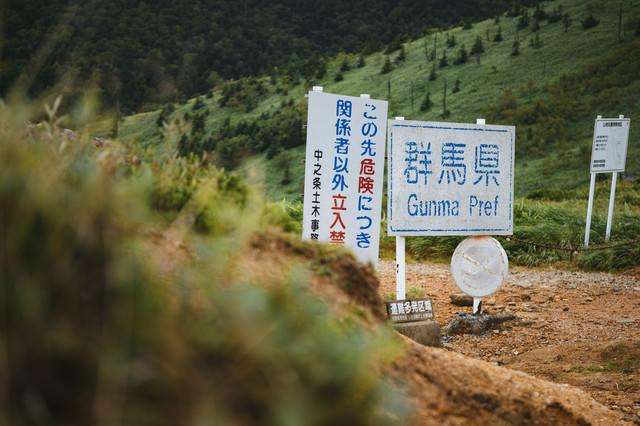 小串鉱山へ向かう道中に設置された立ち入り禁止の看板(毛無峠)の写真