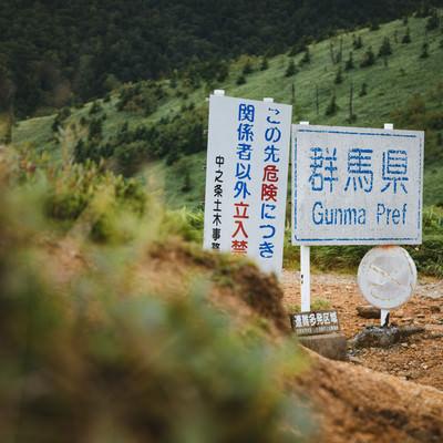 「小串鉱山へ向かう道中に設置された立ち入り禁止の看板(毛無峠)」の写真素材