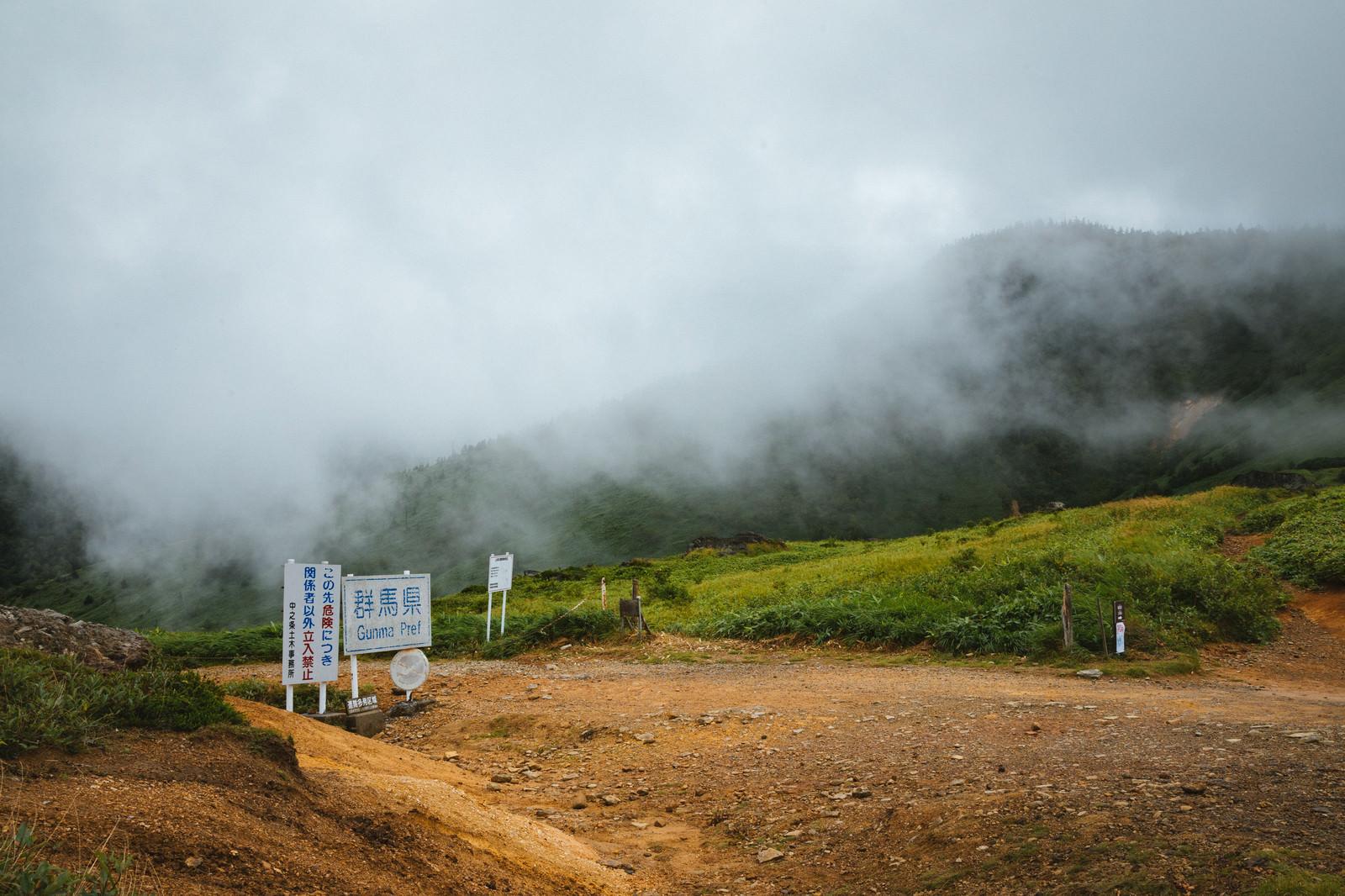 「悪天候時の毛無峠は魔境感がすごい」の写真