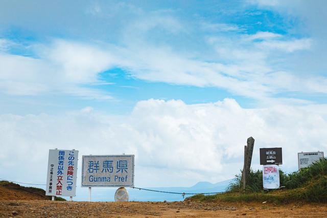 『この先危険につき、立入禁止』で有名な毛無峠(群馬県)の写真