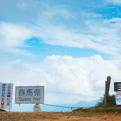 「『この先危険につき、立入禁止』で有名な毛無峠(群馬県)」の写真素材
