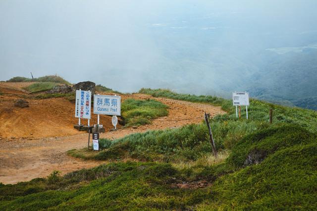 霧に包まれた毛無峠の立入禁止の写真