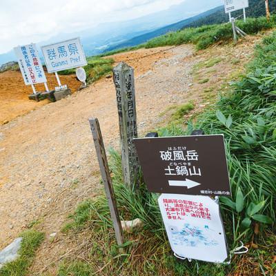 「毛無峠から破風岳・土鍋山への案内板」の写真素材