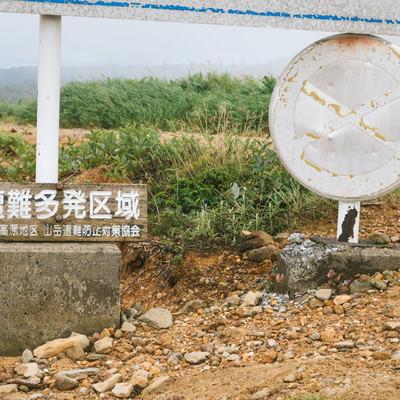 「遭難多発区域の警告」の写真素材