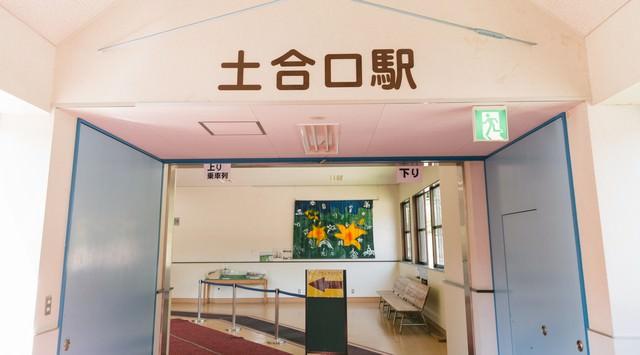 土合口駅入口の写真
