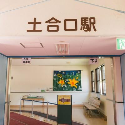 「土合口駅入口」の写真素材