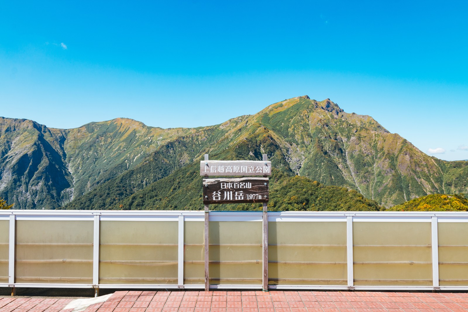 「谷川岳 1977m の看板谷川岳 1977m の看板」のフリー写真素材を拡大