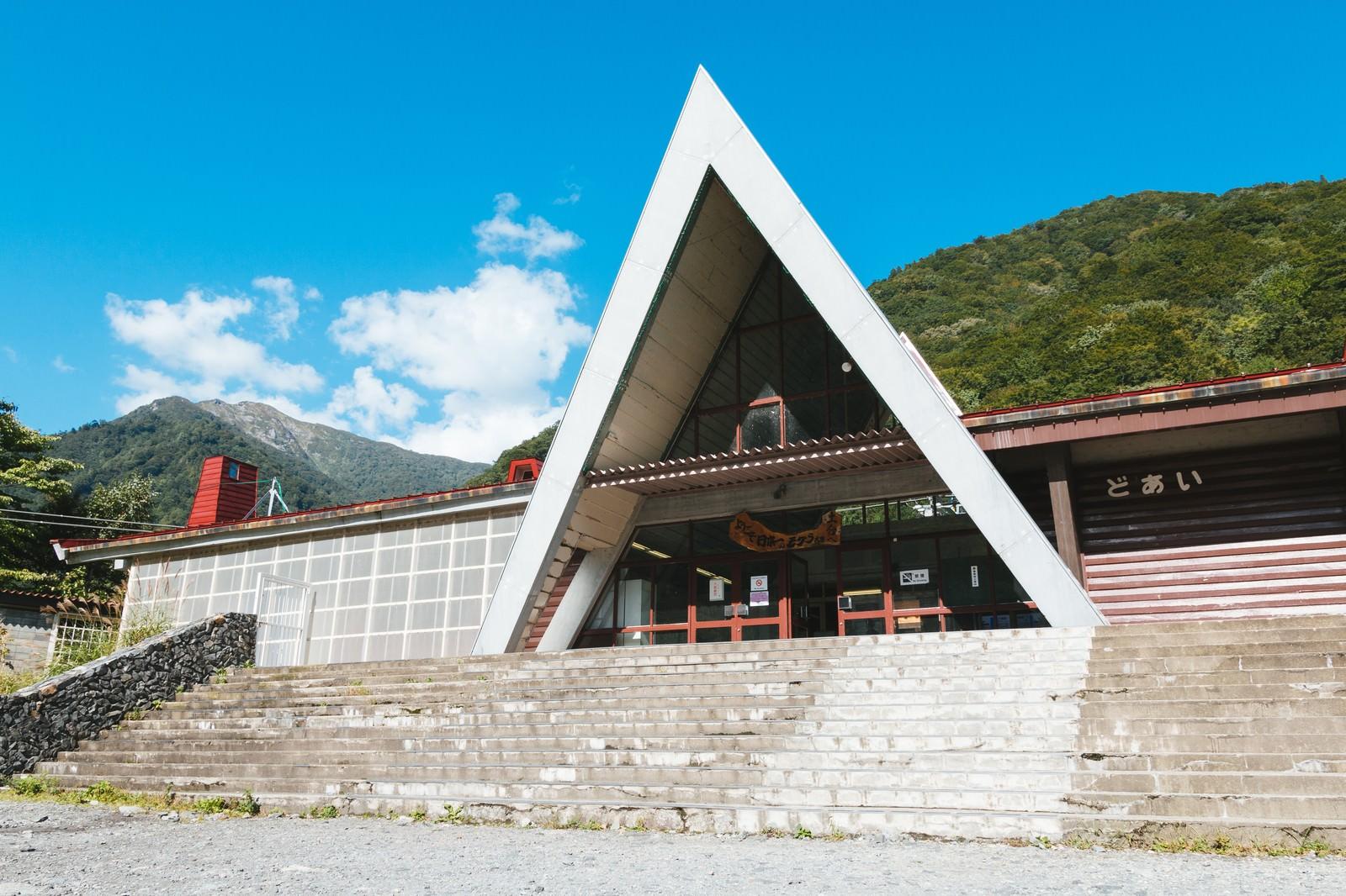 「土合駅舎(どあいえき)」の写真