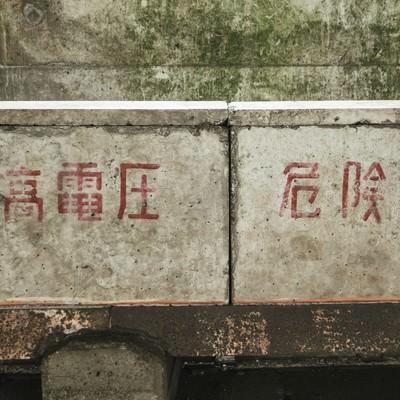 「高電圧 危険」の写真素材