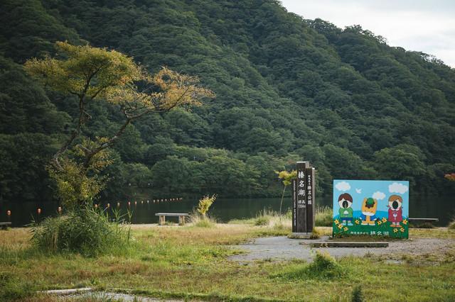 榛名公園と榛名湖の写真